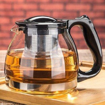 😱МЕГА Распродажа !Товары для дома 😱Экспресс-раздача! 30⚡🚀 — Заварочные чайнички — Посуда для чая и кофе