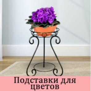 Мебель из металла-51. Раскладушки, полки, вешалки! — Подставки для цветов — Интерьер и декор