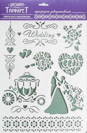 Трафарет декоративный пластиковый Свадьба 21*31см