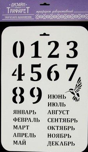 Трафарет декоративный пластиковый Месяца 21*31см