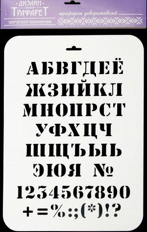 Трафарет декоративный пластиковый Алфавит классический русский 21*31см