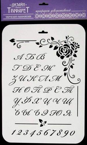 Трафарет декоративный пластиковый Алфавит винтажный русский 21*31см