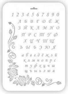 Трафарет декоративный пластиковый Алфавит русский 2 21*31см