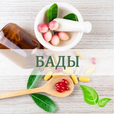 Малавит - косметика из Алтая! — Биологические активные добавки — БАД