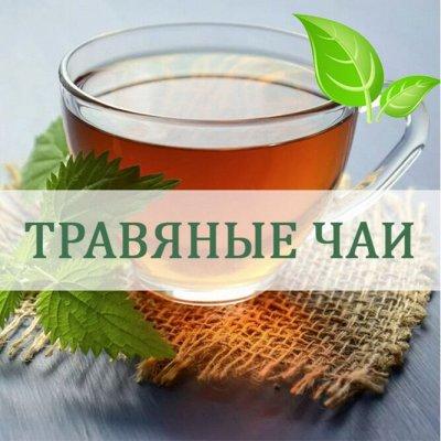 Идеальная фигура - диета без глютена и сахара!-26 — Травяные чаи и мед! — Чай, кофе и какао