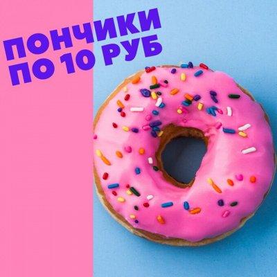 Быстрая доставка полезная мед прополис и многое другое — Пончики по 10 руб. Обратите внимание на сроки — Конфеты