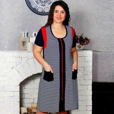 21. DRESS-Яркий трикотаж от 42 до 70 размера! Новинки! — Халаты — Халаты