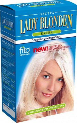 ФК Осветлитель д/волос Lady Blonden EXTRA (с фитопорошком зеленого чая)