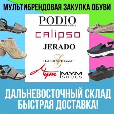 Мультибрендовая покупка обуви: Podio,Calipso,Jerado, LG, MYM