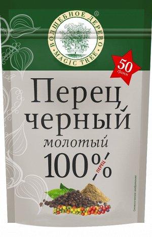Перец черный (молотый)  50г в ДОЙ-паках