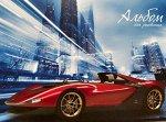 Альбом для рисования 40 листов Города и авто