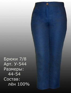 Брюки женские 7/8 Лен 100% (цвета в описании!!!)