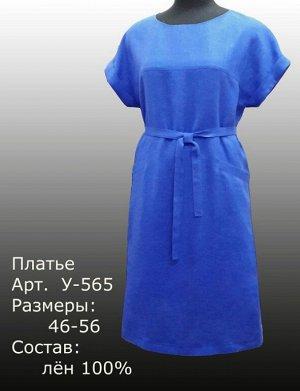 Платье У-565 Лен 100%  (цвета в описании!!!)