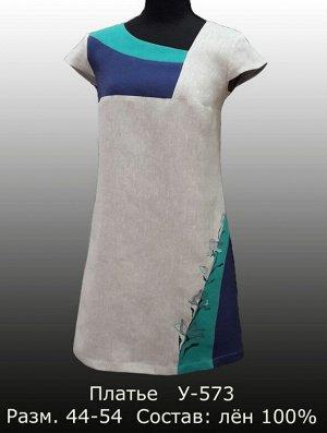 Платье Лен 100%