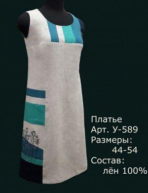 Платье Лён 100%