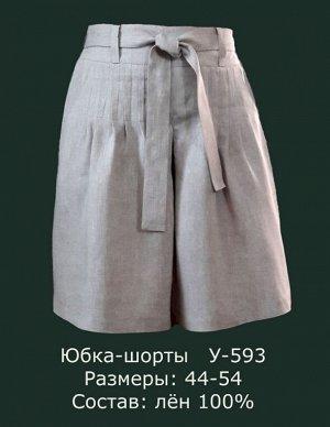 Юбка-шорты Лён 100% (цвета в описании!!!)