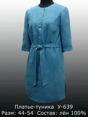 Платье-туника Лён 100% (цвета в описании!!!)