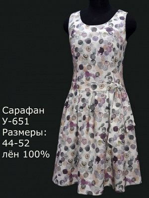 Сарафан «Сухоцвет» Лен 100%