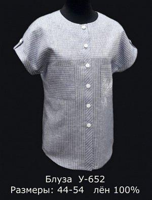 НОВИНКА Блуза Лен 100% Серо-голубой в тонкую белую полоску