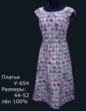 Платье «Волна» Лен 100%