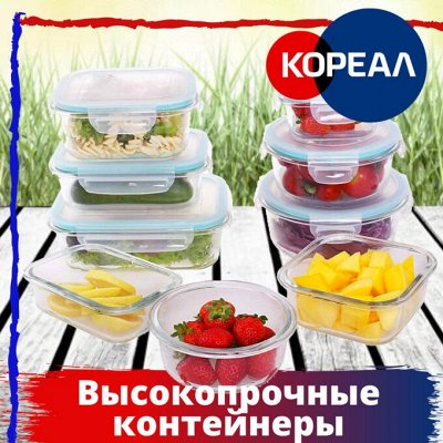 Мгновенная раздача! Товары для Дома из Южной Кореи!🚀ХИТ! 🌠 — Высокопрочные контейнеры с крышкой. Южно Корейское качество! — Контейнеры