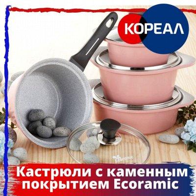 Мгновенная раздача! Товары для Дома из Южной Кореи!🚀ХИТ! 🌠 — Кастрюли с каменным покрытием. Готовьте с комфортом! — Посуда