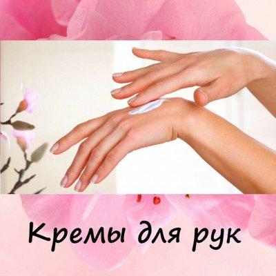 🌸FITO, Невская косметика и другие марки🌸. Большой выбор — Кремы для рук — Гигиена