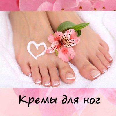 🌸FITO, Невская косметика и другие марки🌸. Большой выбор — Кремы для ног — Кремы для тела, рук и ног