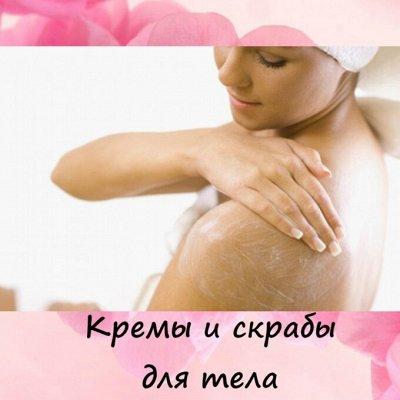 🌸FITO, Невская косметика и другие марки🌸. Большой выбор — Кремы и скрабы для тела — Для тела