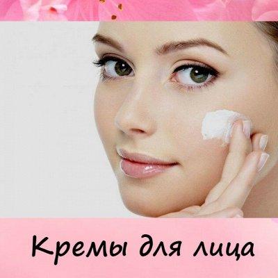 🌸FITO, Невская косметика и другие марки🌸. Большой выбор — Кремы для лица — Для лица