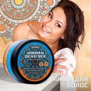 Иорданская грязевая маска для волос JORDAN DEAD SEA укрепление и питание