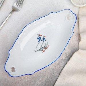 Блюдо овальное с ручками «Рококо. Гуси», 25?13 см