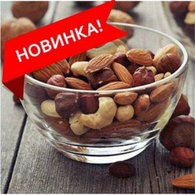 Орехи и Сухофрукты - Вкусные, сладкие и такие полезные! — Хит! Выбери своё ассорти орешков — Орехи