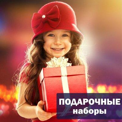 Дом и уют. Российские товары: посуда, быт. химия, хозка — Подарочные наборы — Для тела