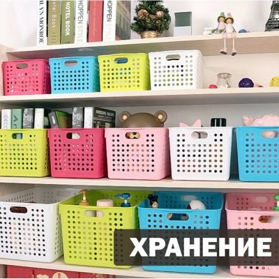 Дом и уют. Российские товары: посуда, быт. химия, хозка — Хранение — Пластмассовая посуда