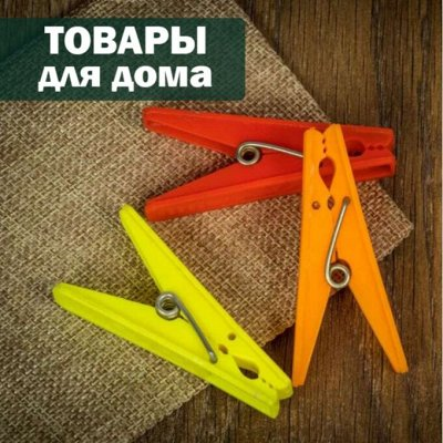 Дом и уют. Российские товары: посуда, быт. химия, хозка — Товары для дома — Посуда