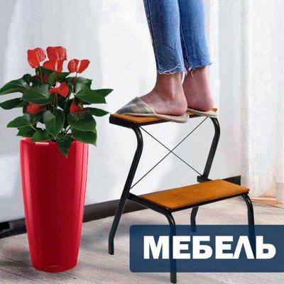 Дом и уют. Российские товары: посуда, быт. химия, хозка — Мебель — Детская