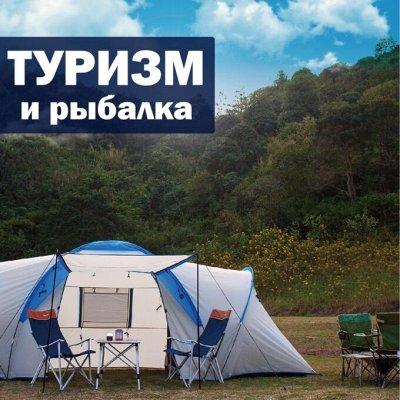 Дом и уют. Российские товары: посуда, быт. химия, хозка — Туризм и рыбалка — Спорт и отдых