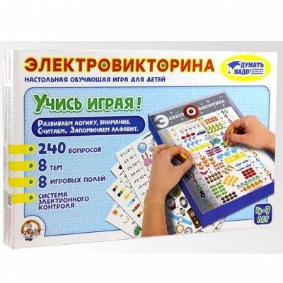 Магазин игрушек. Огромный выбор для детей  всех возрастов! — Электронные игры — Настольные игры