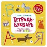 Тетрадь-Букварь. Учимся читать и писать с 2-3 лет (большой формат) 638 РВ