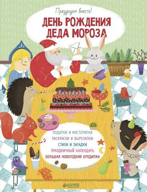 ПпЕ День рождения Деда Мороза. Празднуем вместе!/Нилова Т.