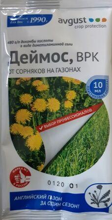 Деймос 10мл на газонах (Код: 86817)