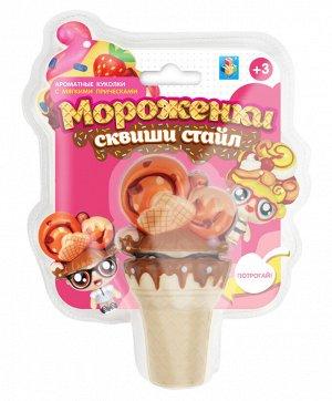 Сквиши стайл. Куколки Мороженки сквиши стайл с ароматами, 12 видов, блистер в асс-те. арт.Т16226