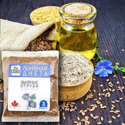 🔥 Запасы - практичной хозяйки 🔥  — Клетчатка, отруби, семена, зерна — Диетическая бакалея