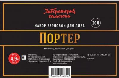 Все для изготовление домашних напитков (18+), сыров и колбас — Зерновой набор для пива (Распродажа) — Хобби и творчество