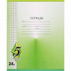 Тетрадь школьная А5 24л,клетка,скрепка Всегда на 5 ТШ24К9483/6 в ...