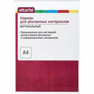 Карман настенный Attache А4 на скотче вертикальный ПЭТ