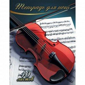 Тетрадь нотная 40л,А4,вертикальная Скрипка ТН40М489