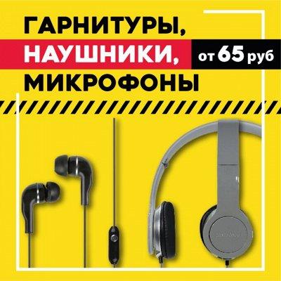 Электротовары для дома, дачи, туризма, отдыха, телефонов — Гарнитуры, наушники, микрофоны от 65 рублей