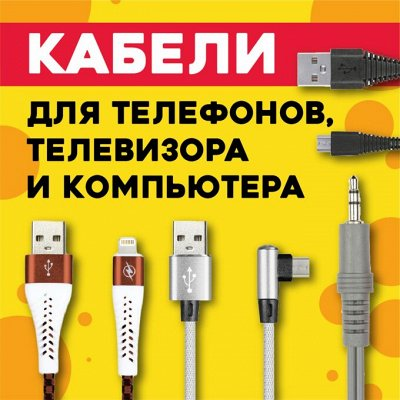 Электротовары для дома, дачи, туризма, отдыха, телефонов — Кабели для телефонов, телевизора и компьютера от 19 рублей